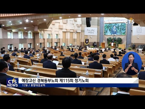 [CTS뉴스] 고신 경북동부노회 제115회 정기노회 (201019)