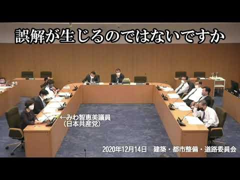 横浜版IRカジノ実施方針案について② 2020.12.14 横浜市常任員会