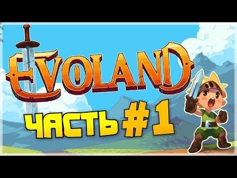 Evoland - Пиксельные приключения - Часть 1