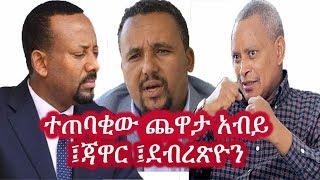 Ethiopia: ተጠባቂ ጨዋታ፡ ዐቢይ- ጀዋር- ደብረፂዮን | Jawar Mohammed | Abiy Ahmed | Debretsion