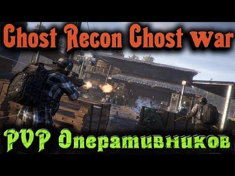 PVP среди агентов FBR - Ghost Recon Ghost War стрим