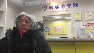 助聽器北北基 趙阿姨