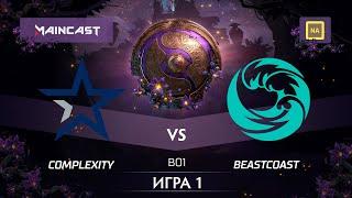 Complexity Gaming vs beastcoast (карта 1), The International 2019 | Закрытые квалификации