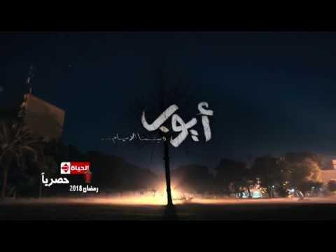 """عبده سليم في أغنية مسلسل """"أيوب"""": ينشد شعرا فصيحا على موسيقى غربية"""