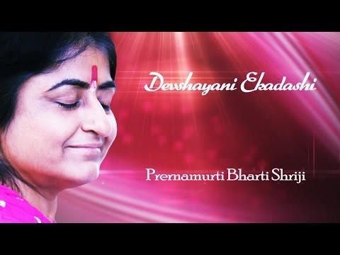 Devshayani Ekadashi [ Harishyani ]Vrat Kataha Vidhi [देवशयनी एकादशी ]