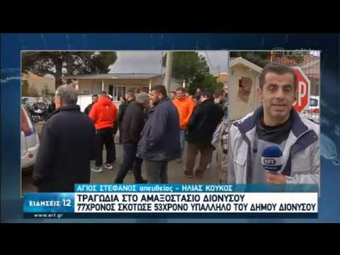 Τραγωδία στον Άγιο Στέφανο | 27/01/2020 | ΕΡΤ