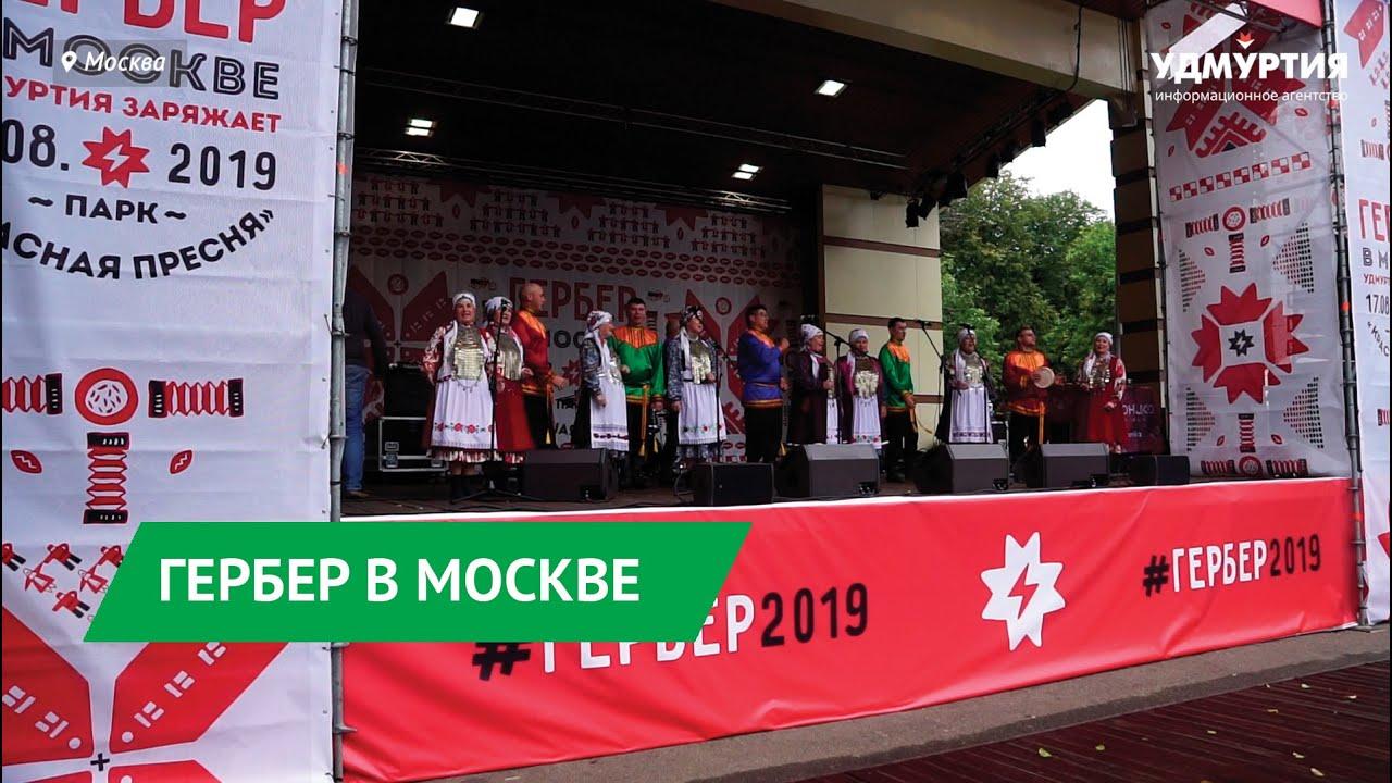 Удмуртский праздник «Гербер» в Москве