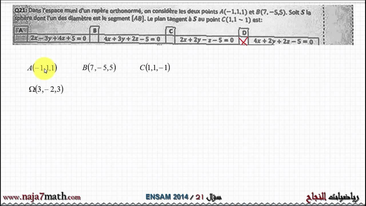 تصحيح السؤال 21 من مباراة ولوج ENSAM-2014