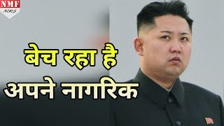 Brutal North Korean dictator Kim Jong Un is shipping tens of thousands of impoverished citizens to Russia for the hard currency his cash-strapped regime desperately needs.नॉर्थ कोरिया के तानाशाह किम जोंग उन के पास अब अपनी सरकार चलाने के लिए भी पैसे नहीं बचें हैं इसलिए वो अपने नागरिकों को बेच रहा है. Producer - PrakashVideo Editor Ajay UpadhyaySubscribe Us for Latest News & Updates ►http://bit.ly/NMFNEWSDownload the NMF News APP ► http://bit.ly/2gIeX6YStay Connected with Us  :Facebook ► http://bit.ly/2hrPApVTumblr ► http://bit.ly/2gIe1zqBlogger ► http://bit.ly/2grbqwa