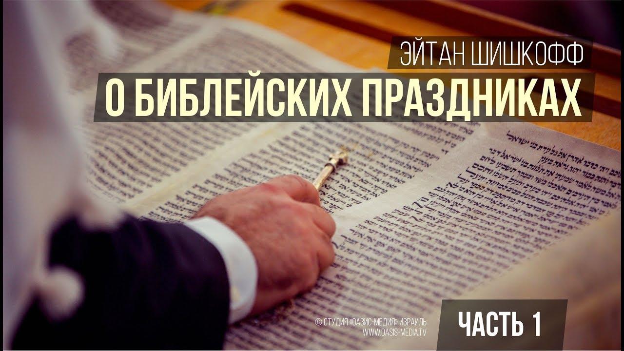 О библейских праздниках. Часть 1