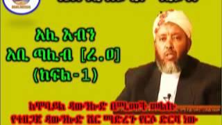 አሊ እብን አቢ ጣሊብ [ረ.ዐ] ክፍል 1 ~ Sheikh Ibrahim Siraj