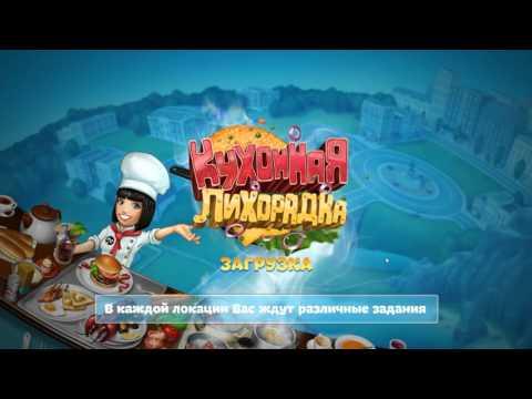 Кухонная Лихорадка Android GamePlay #1