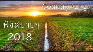 เพลงสากล country เก่าๆ ฟังสบายๆ 2018
