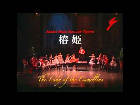 牧阿佐美バレヱ団 2013年10月公演 「椿姫」 P.V