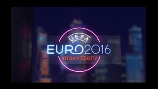 #Пофутболу Евро-2016. Выпуск 1.
