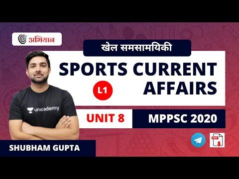 Sports Current Affairs | खेल समसामयिकी | Unit 8 | L1 | MPPSC 2020 | Shubham Gupta
