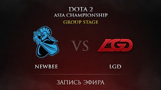 LGD.cn vs NewBee, game 1