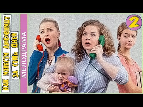 Как извести любовницу за семь дней (2017 премьера). 2 серия. Мелодрама.