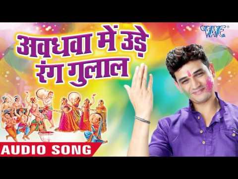 Video अवधवा में उड़े रंग गुलाल - Colorful Lagelu | Rajeev Mishra | Bhojpuri Holi Song 2016 download in MP3, 3GP, MP4, WEBM, AVI, FLV January 2017