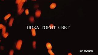 13.09.15 - Анонс к песне