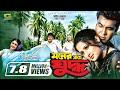 Moner Sathe Juddho | Full Movie | HD1080p | Manna | Purnima | Bappa Raj | Nasir Khan | Kazi Hayat