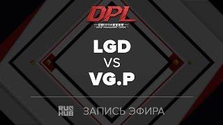 LGD vs VG.P, DPL.T, game 1 [Lex]