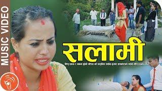 Salami - Ashok Kumar Sapkota, Bishnu Pathak & Bhawana Subedi