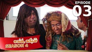 Shabake Khanda - S4 - Episode 3