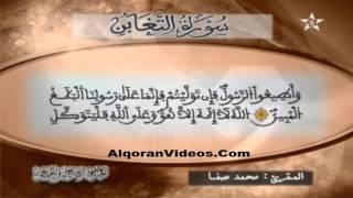 HD تلاوة خاشعة للمقرئ محمد صفا الحزب 56