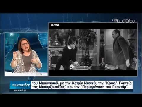 Σινεμά | Έφυγε από τη ζωή ο Μισέλ Πικολί | 18/05/2020 | ΕΡΤ