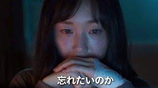 映画『マリオネット 私が殺された日』予告編