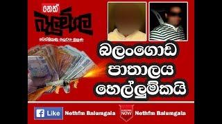 Balumgala 2017 08.01