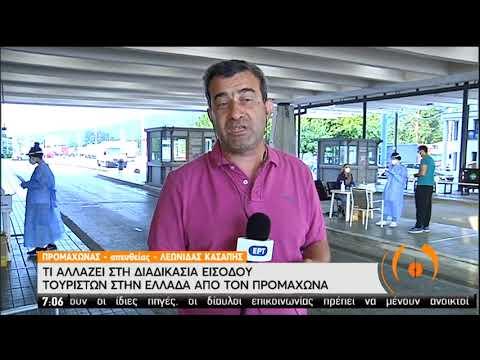 Προμαχώνας | Τι αλλάζει στα τεστ για την είσοδο στη χώρα | 15/07/2020 | ΕΡΤ