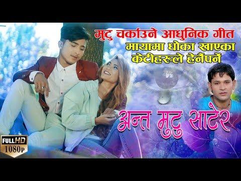 (New Nepali Modern Song || Anta Mutu ...6 minutes, 12 seconds.)