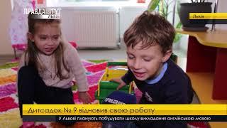 Випуск новин на ПравдаТУТ Львів 19 жовтня 2017