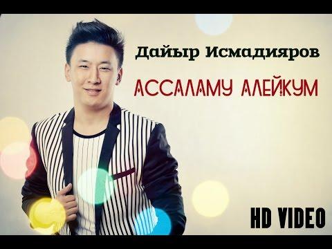 Дайыр Исмадияров-