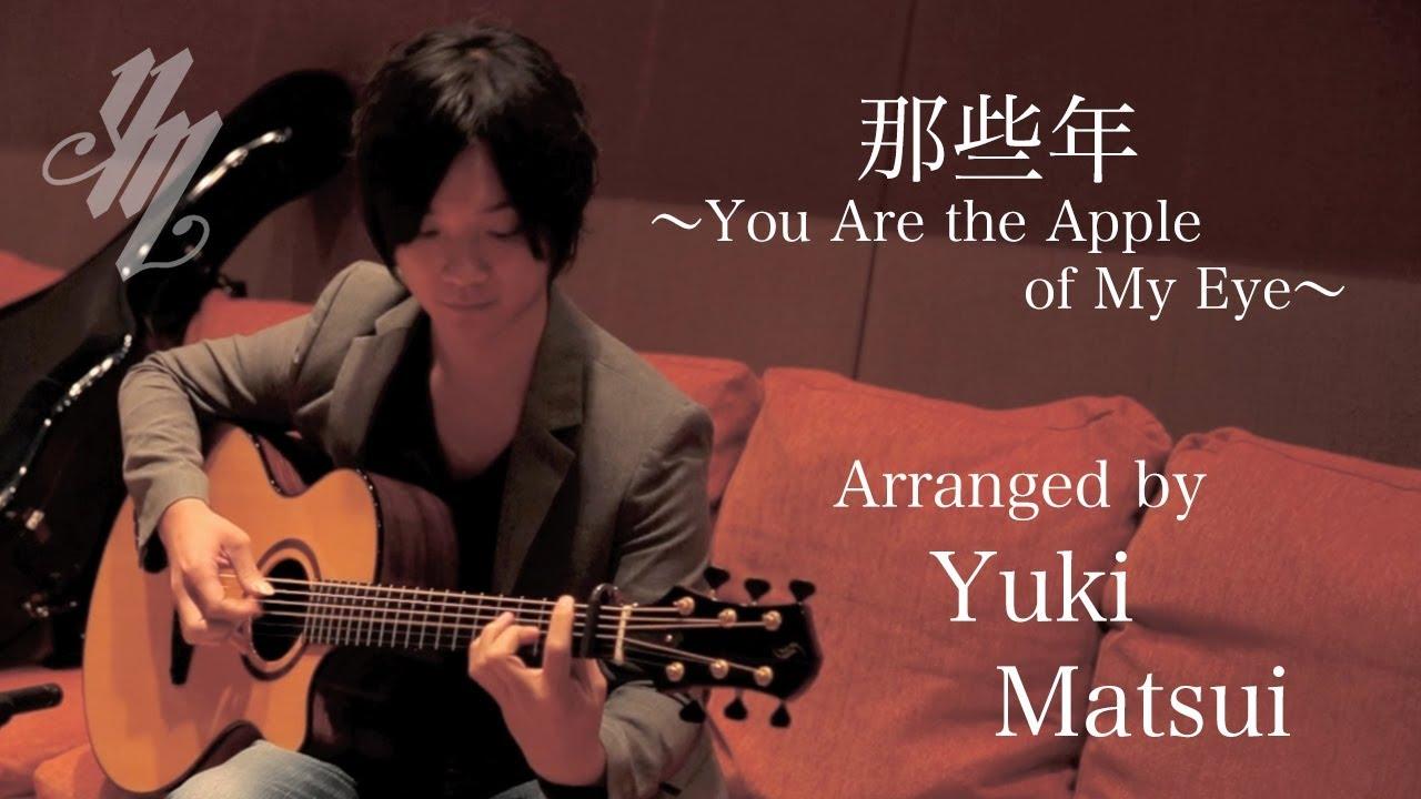 那些年〜You Are the Apple of My Eye〜 (acoustic guitar solo) / Yuki Matsui