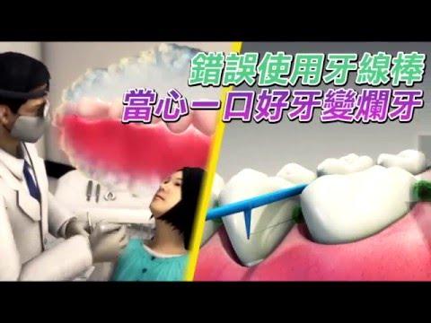 不會用還是不要亂用的好 牙線猛鋸 少女險罹牙周病