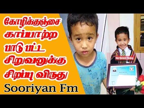 கோழிக்குஞ்சை காப்பாற்ற பாடுபட்ட சிறுவனுக்கு விருது!!!  SOORIYAN FM
