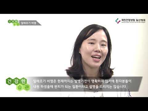 [국민건강보험 일산병원 이비인후과 정효진] 알레르기 비염