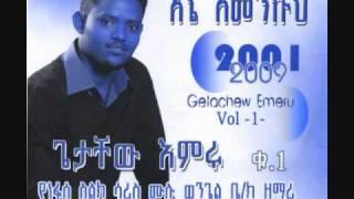 Facebook   Videos Of Zufan Admassu  Getachew Emeru... New CD... 2009 [HQ].mp4
