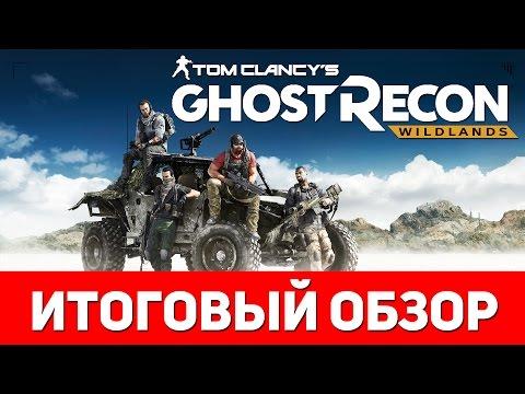 Ghost Recon Wildlands - Итоговый обзор игры