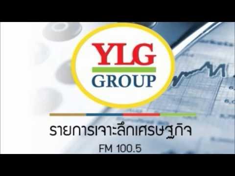 YLG on เจาะลึกเศรษฐกิจ 27-03-2560
