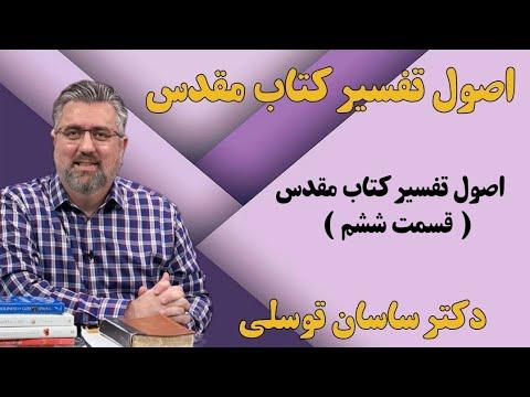 اصول تفسیر کتاب مقدس با دکتر ساسان توسلی( قسمت ششم)