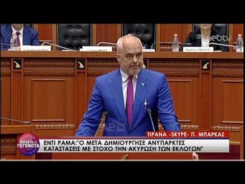Κλιμακώνεται η πολιτική κρίση στην Αλβανία | 13/06/19 | ΕΡΤ