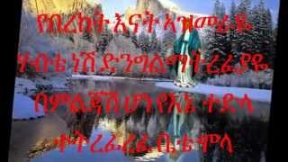 New Ethiopia Orthodox Mezmur By Zemari D/N Sura Oicha (የበረከት እናት)