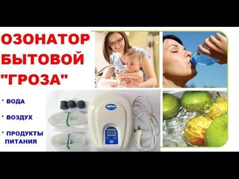 http://argo-pro.com.ua/ Озонатор бытовой
