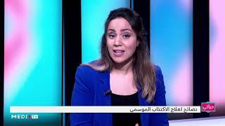 #حياتي .. نصائح لعلاج الاكتئاب الموسمي and 1=1