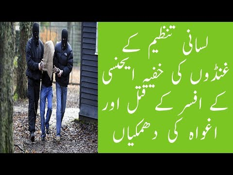 Dehshat gard episode 5 Spy Novel : Goons of Political Party Challenging Pakistani Spy agency officer