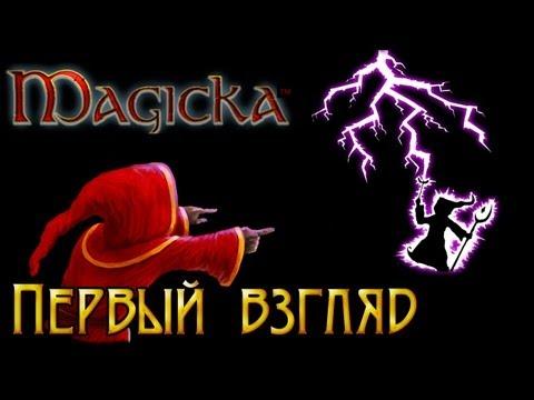 Magicka - Первый взгляд (почти)